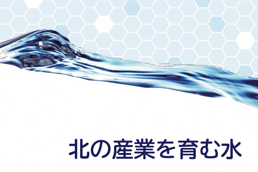 道営工業用水は「北の産業を育む水」です。
