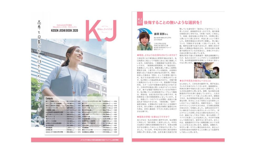 """北海道の高専OGによる""""Rikoのきゃりさぽ""""冊子(表紙)"""