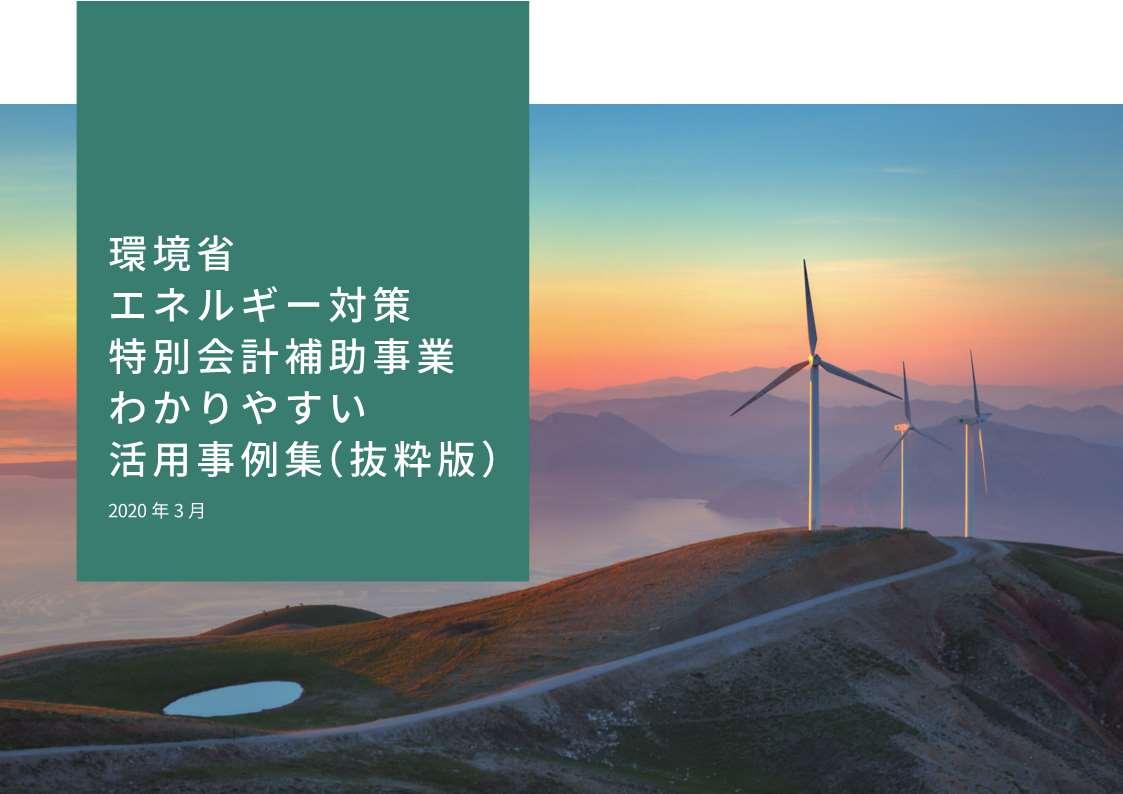 エネルギー特別会計補助事業関連パンフレット