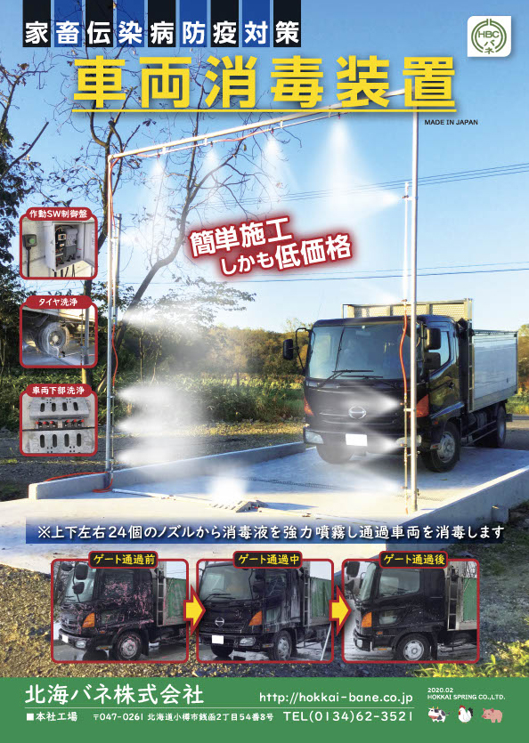 車両消毒装置