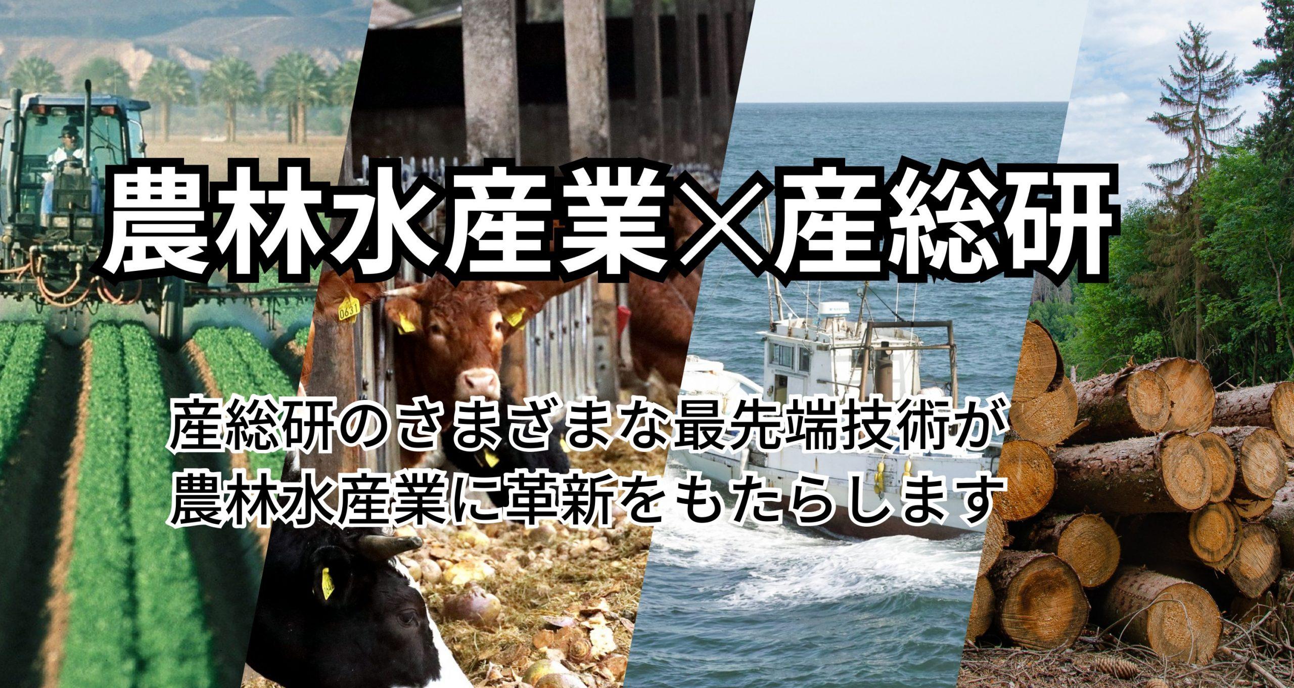 農林水産業 X 産総研!!